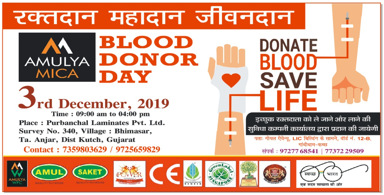 Blood Donation Camp 3rd December-2019